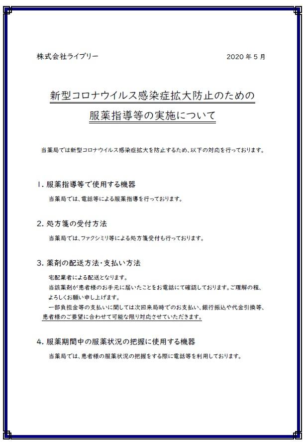 青森 県 新型 コロナ ウイルス